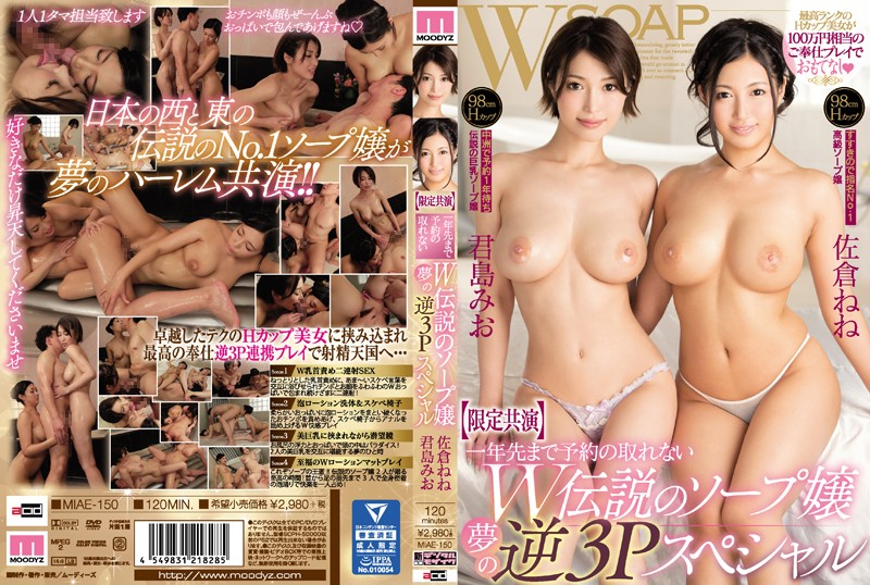 MIAE-150 Sakura Nene Kimishima Mio - 1080HD