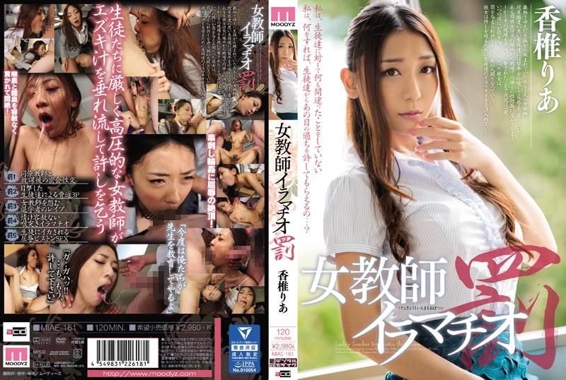 MIAE-161 Kashii Ria Female Teacher - 1080HD