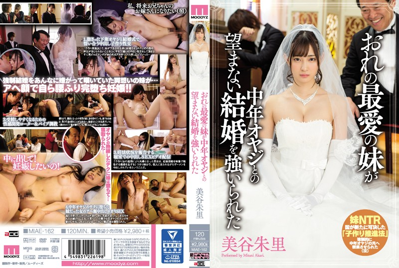 MIAE-162 Mitani Akari Married With Middle-aged - 1080HD
