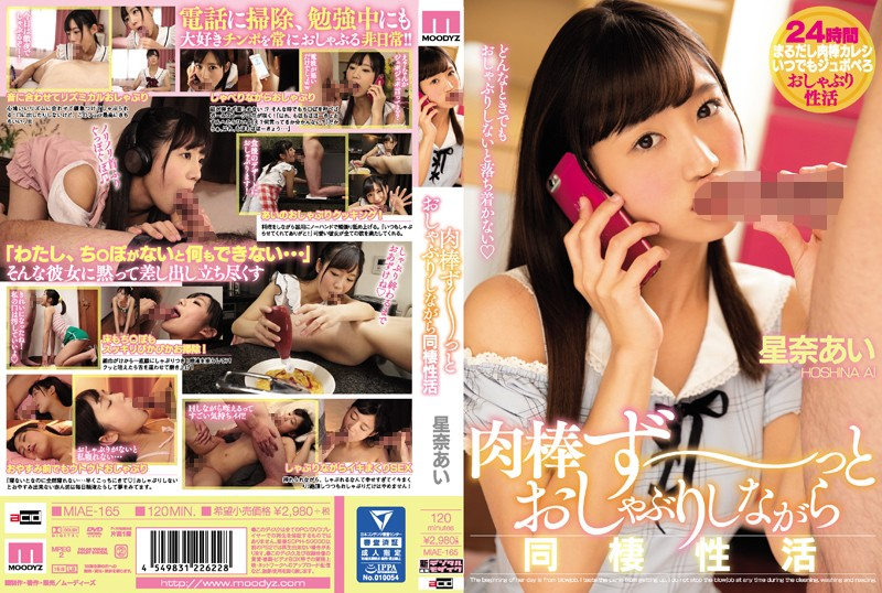 MIAE-165 Hoshina Ai Cohabiting Living SEX - 1080HD