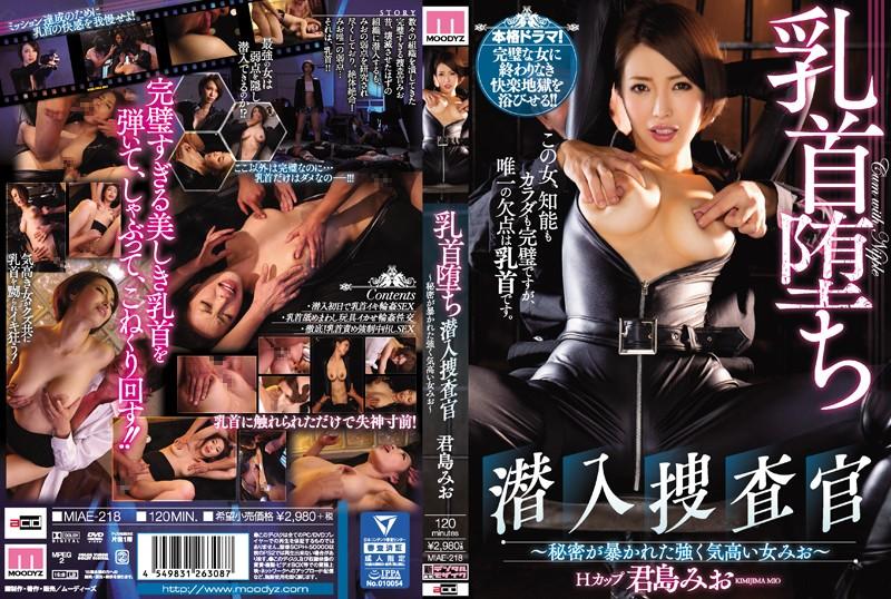 MIAE-218 Kimijima Mio Infiltration Investigator - 1080HD