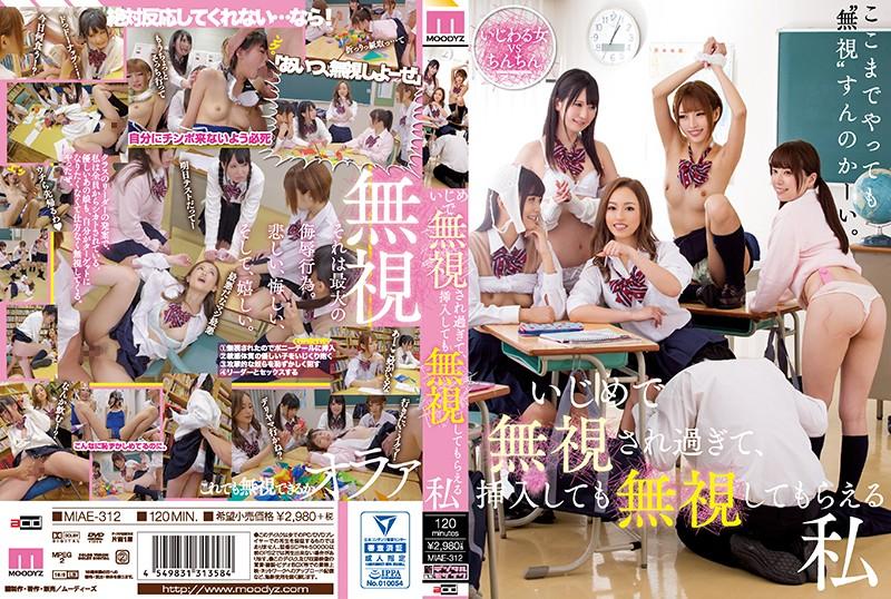 MIAE-312 Kirishima Rino Otani Minori Hatsumi Rin - 1080HD