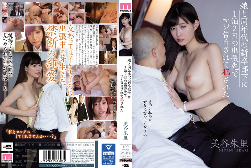 MIAE-315 Mitani Akari Seriously On Business Trip - 1080HD