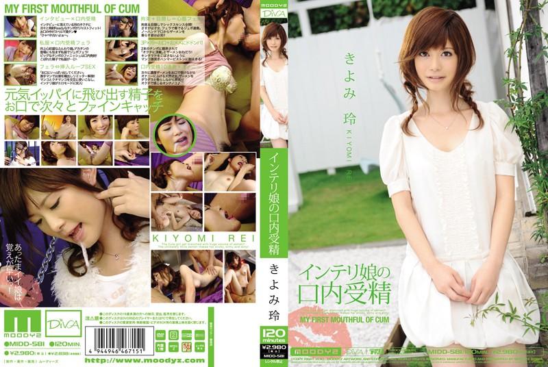 MIDD-581 Kiyomi Rei Daughter - 1080HD