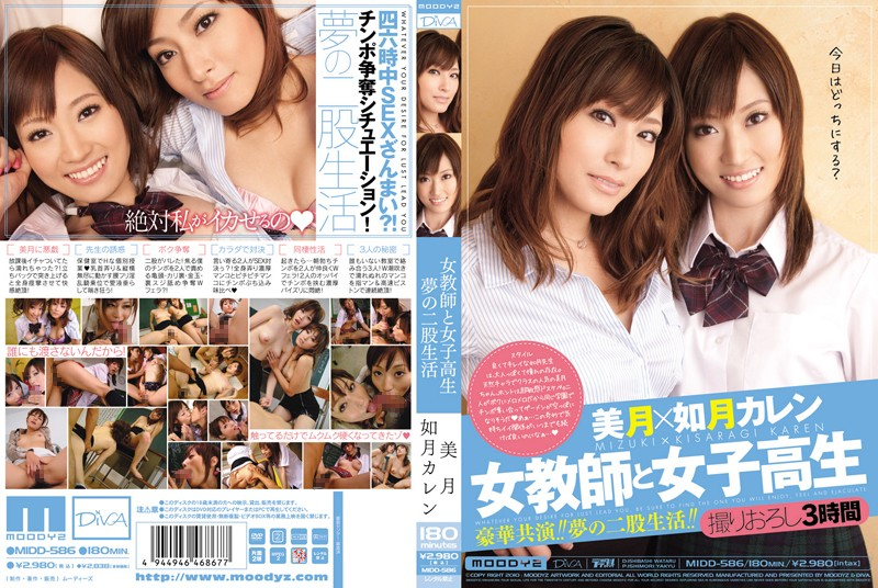 MIDD-586 Mizuki Kisaragi Karen Female Teacher - HD