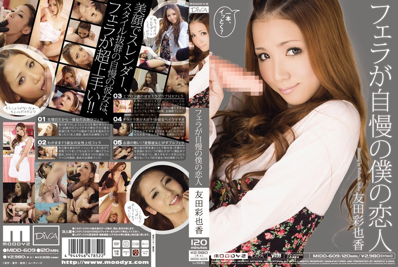 MIDD-609 Tomoda Ayaka Boasts Blow - 1080HD