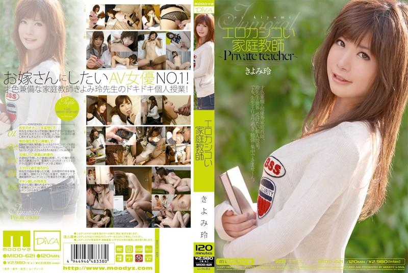 MIDD-621 Rei Has Kiyomi Tutor Erokashiko - 720HD