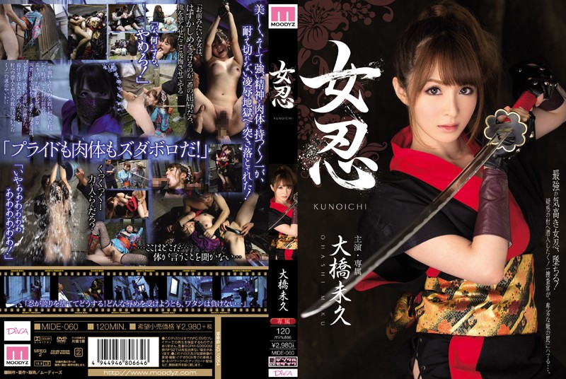 MIDE-060 Ohashi Miku Jonin - 1080HD