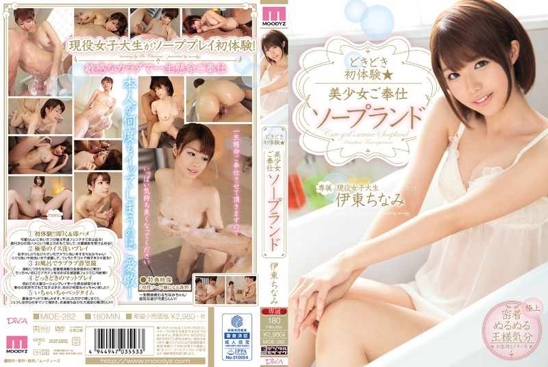 MIDE-282 Ito Chinami First Experience Soapland - 1080HD