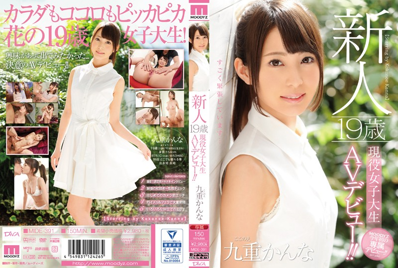 MIDE-391 Kokonoe Kanna 19-year-old Student Debut - 1080HD