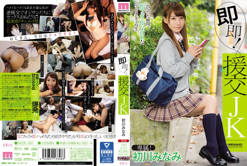 MIDE-397 Hatsukawa Minami School Girls - 1080HD