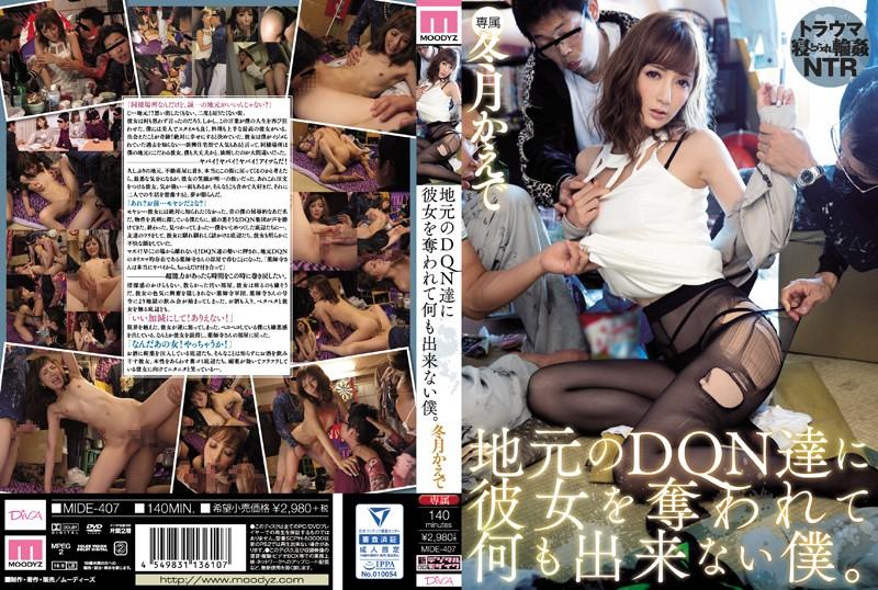 MIDE-407 Fuyutsuki Kaede Anything Deprived - 1080HD
