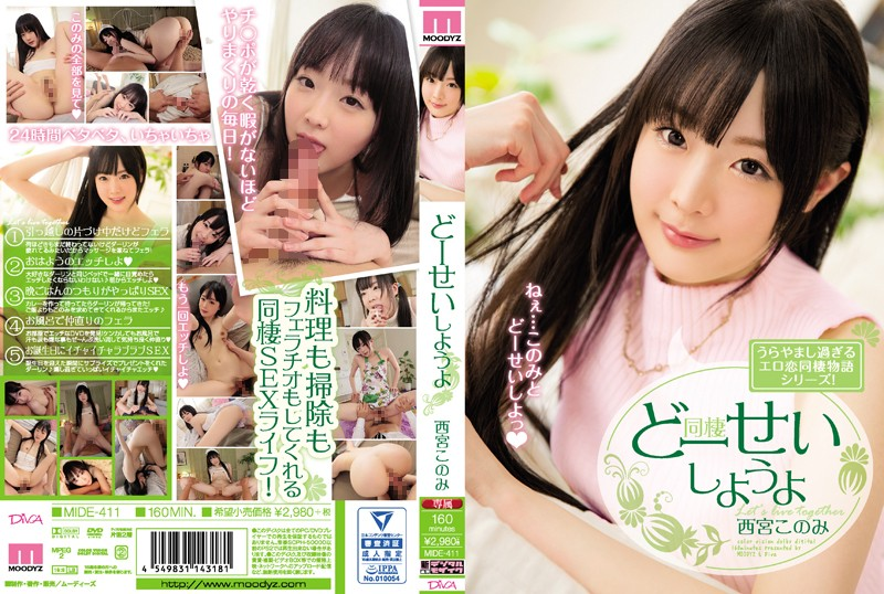 MIDE-411 Konomi Nishinomiya College Student - 1080HD