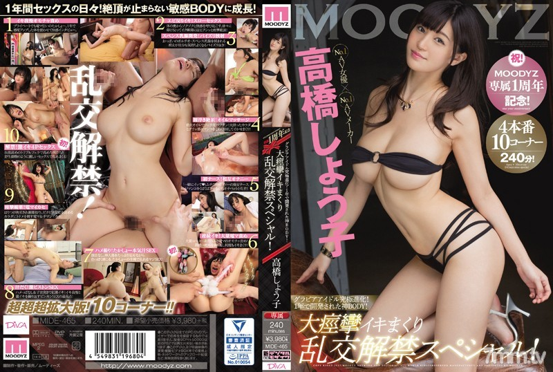 MIDE-465 Takahashi Shoko Gravure Idol GOD BODY - 720HD
