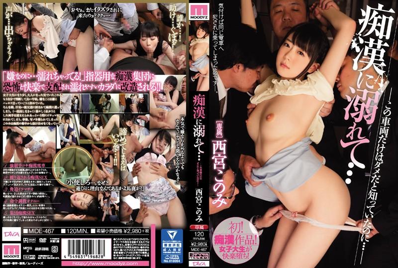 MIDE-467 Nishinomiya Konomi Drowning Molester - 1080HD