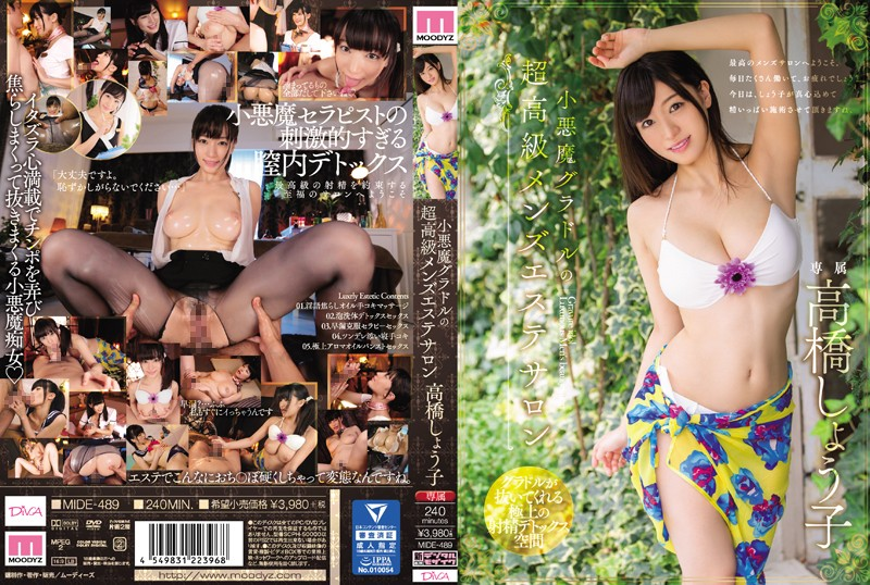 MIDE-489 Takahashi Shoko Ultra Luxury Massage - 1080HD