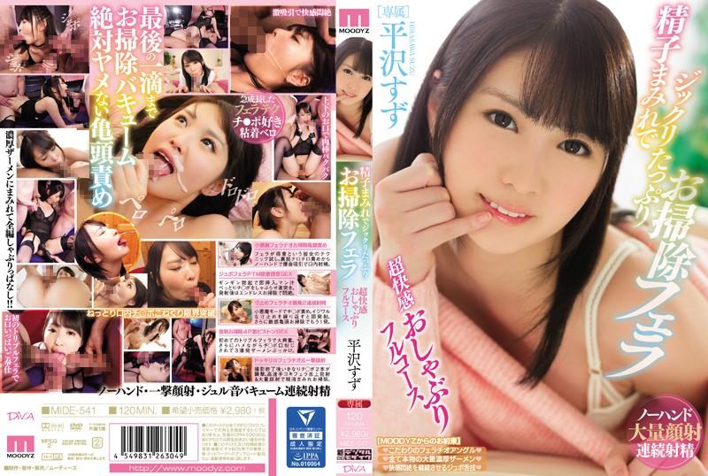 MIDE-541 Hirasawa Suzu Cleaning Blow Job - 1080HD