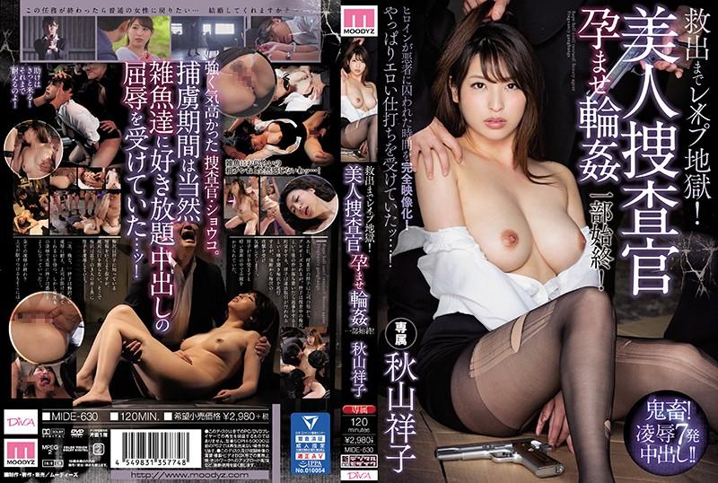 MIDE-630 Akiyama Shouko Beautiful Investigator - 1080HD