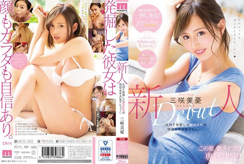 MIDE-662 Misaki Miyu Student AV Debut - 1080HD