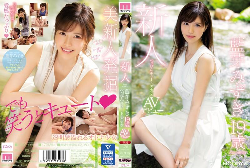 MIDE-685 Aiga Mizuki Cute Girl AV Debut - 1080HD
