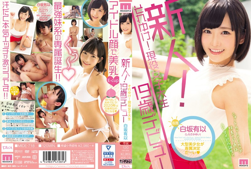 MIDE-718 Shirasaka Yui 19-year-old AV Debut - 1080HD