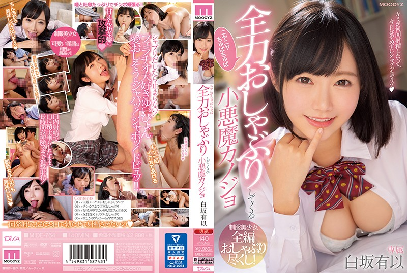 MIDE-764 Shirasaka Yui Little Devil Girlfriend - 1080HD