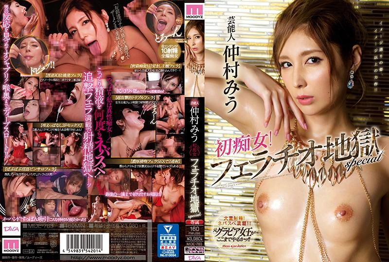 MIDE-783 Nakamura Miu Blowjob Hell - 1080HD