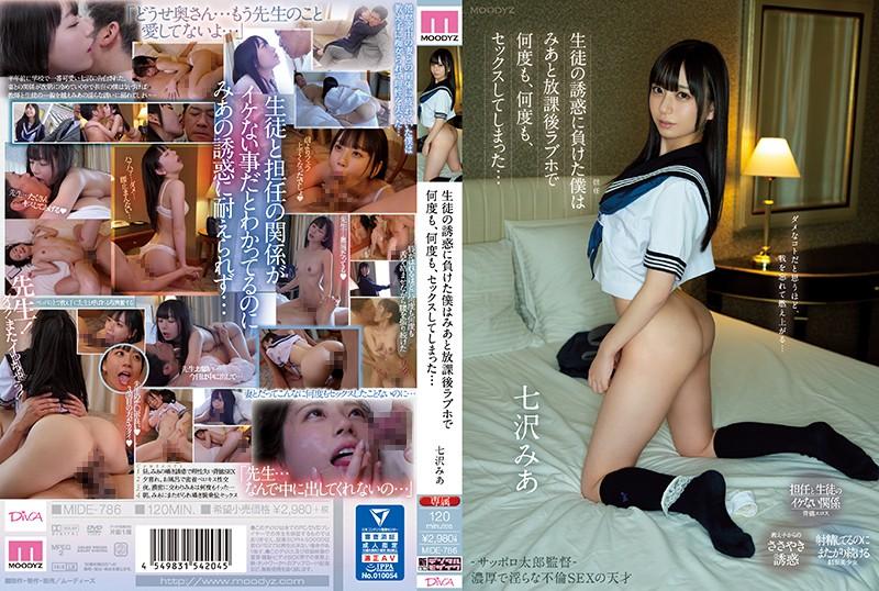 MIDE-786 Nanasawa Mia SEX Many Times - 1080HD