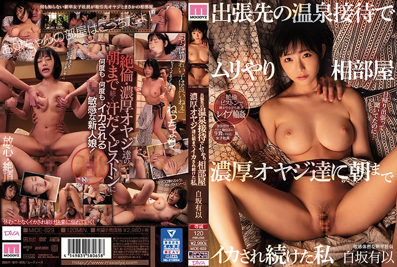 MIDE-829 Shirasaka Yui Business Trip - 1080HD