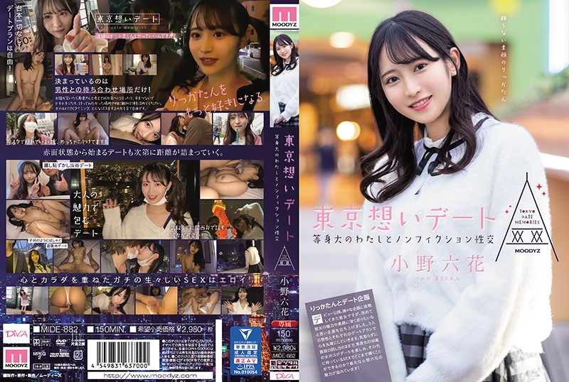 MIDE-882 Ono Rikka Date Life-size - 1080HD