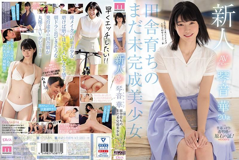 MIDE-887 新人AVデビュー琴音華20歳田舎育ちのまだ未完成美少女