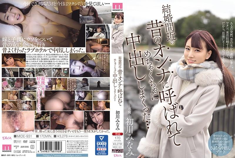 MIDE-931 Hatsukawa Minami Vaginal Cum Shot - 1080HD