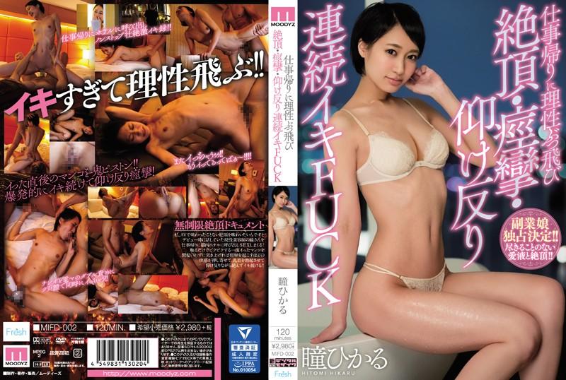 MIFD-002 Hitomi Hikaru Beautiful Girl - HD