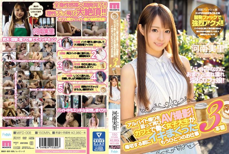 MIFD-008 Kawanami Nori College Student - HD