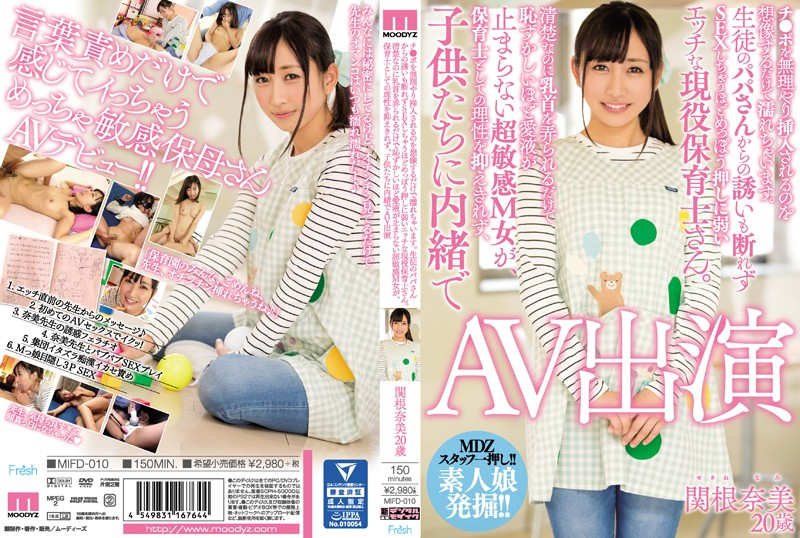 MIFD-010 Sekine Nami Nursery Teacher - HD