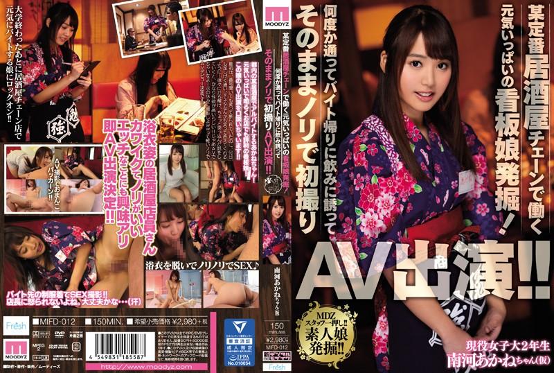 MIFD-012 Akane Minami Signboard Girl - HD