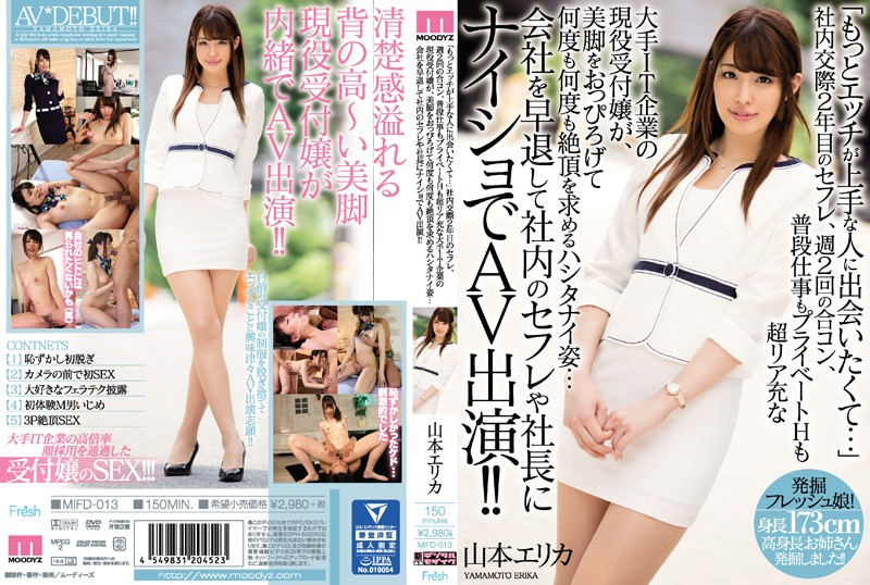 MIFD-013 Yamamoto Erika AV Debut - HD