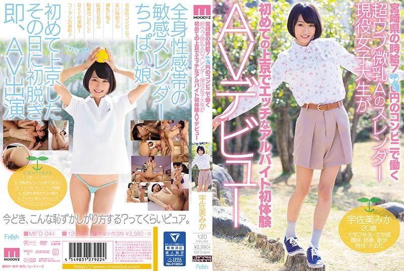 MIFD-044 Usami Mika Student AV Debut - 1080HD
