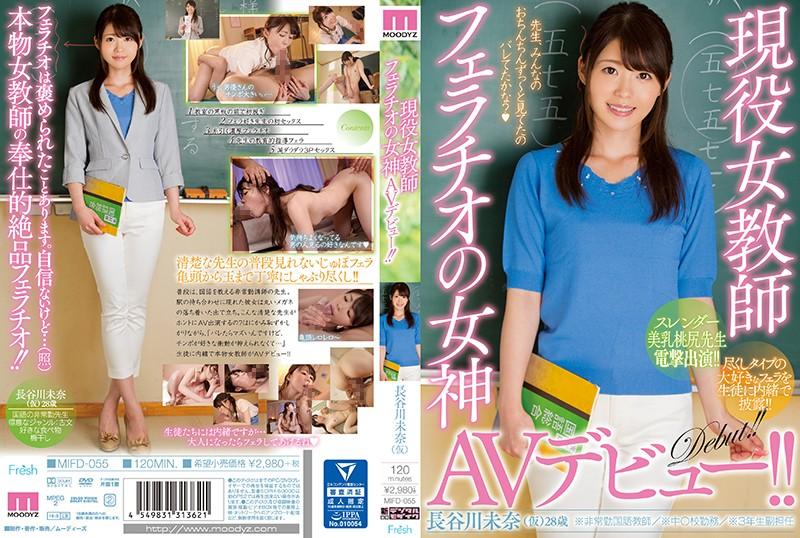 MIFD-055 Miyazawa Chiharu Blowjob Goddess AV Debut - 1080HD