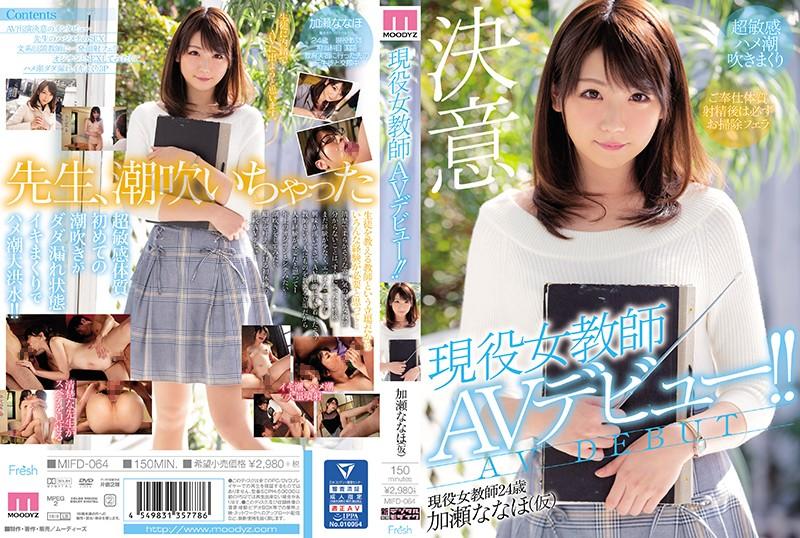 MIFD-064 Kase Nanaho Female Teacher AV Debut - 1080HD