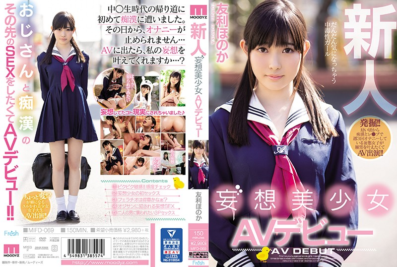 MIFD-069 Tomori Honoka Beauty AV Debut - 1080HD