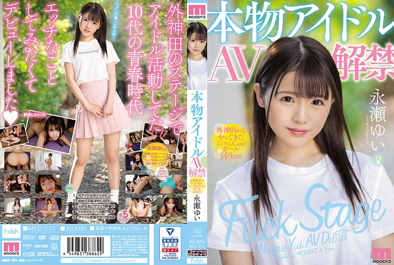 MIFD-070 Nagase Yui Cute Girl 149cm - 1080HD
