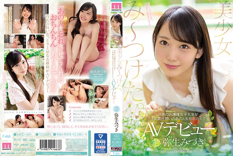 MIFD-081 Yayoi Mizuki Country Girl AV Debut - 1080HD