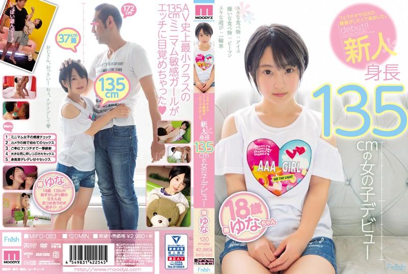 MIFD-083 Tsubaki Yuna 135cm Tall AV Debut - 1080HD