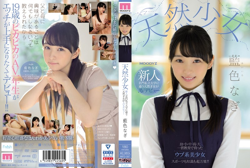 MIFD-087 Aiiro Nagi Natural Girl AV Debut - 1080HD