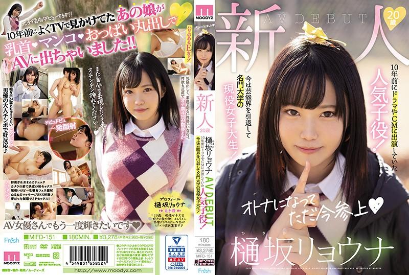 MIFD-151 新人20歳樋坂リョウナAVDEBUT 10年前にドラマやCMに出演していた人気子役!今は芸能界を引退して名門大学の現役女子大生!
