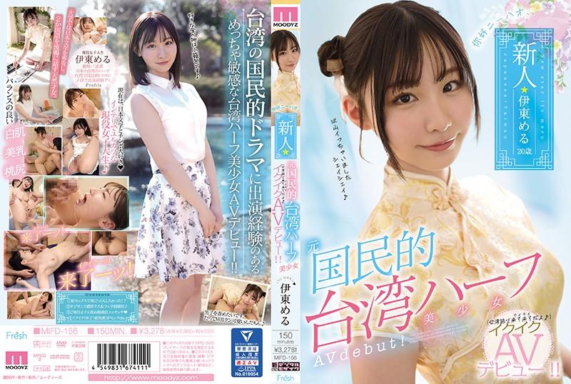 MIFD-156 ニーハオ、新人元国民的台湾ハーフ美少女イクイクAVデビュー!! 伊東める