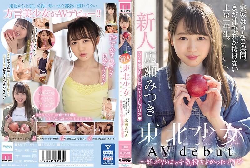 MIFD-158 新人東北少女AVdebut 実家はりんご農園、まだ津軽弁が抜けない上京一年生。 AV男優さん、わ(私)とエッチしてけろ 広瀬みつき