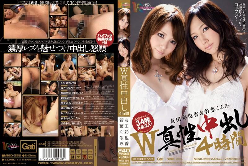MIGD-359 Ayaka Tomoda 4 Hours Creampie Intrinsic - 720HD