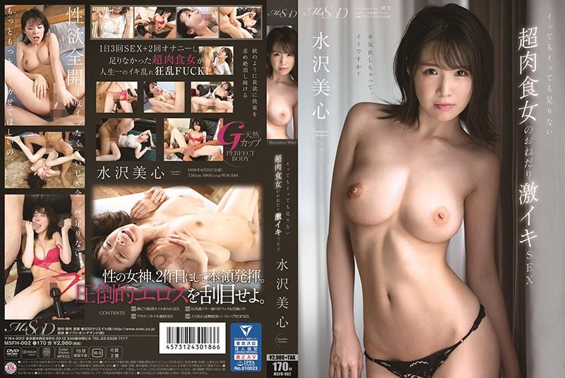 MSFH-002 Mizusawa Miko Carnivorous SEX - 1080HD